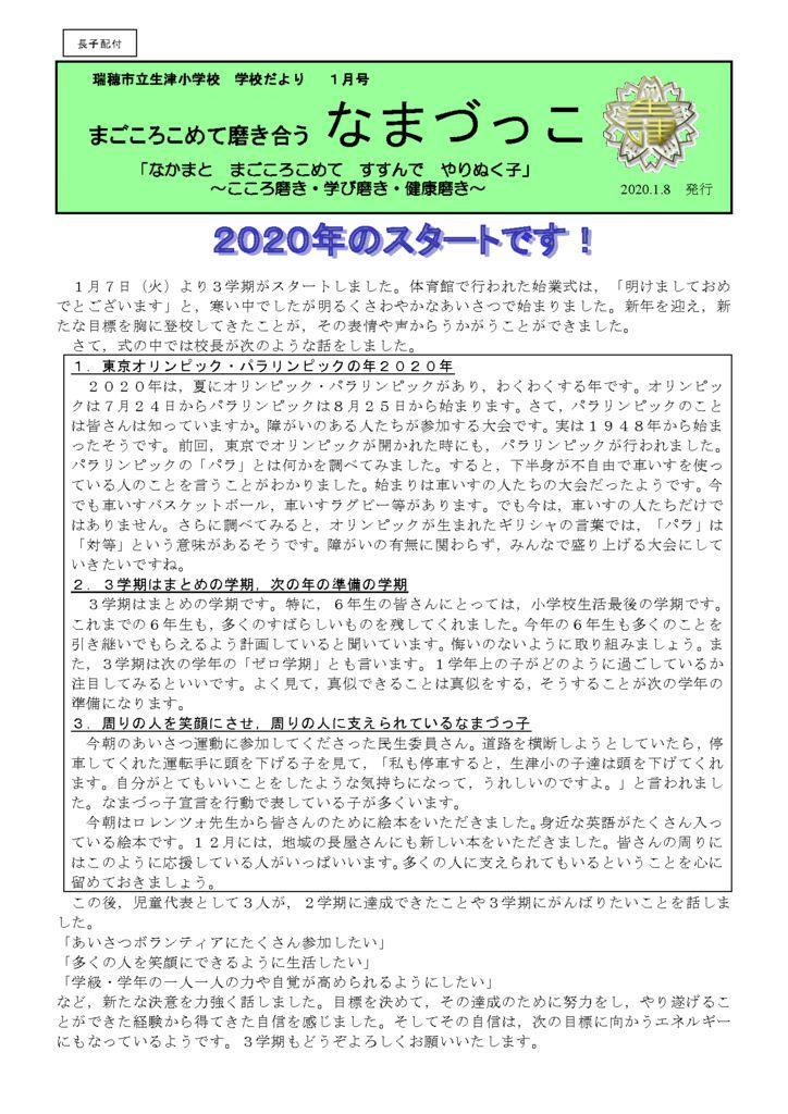 H31なまづっこ(1月)のサムネイル