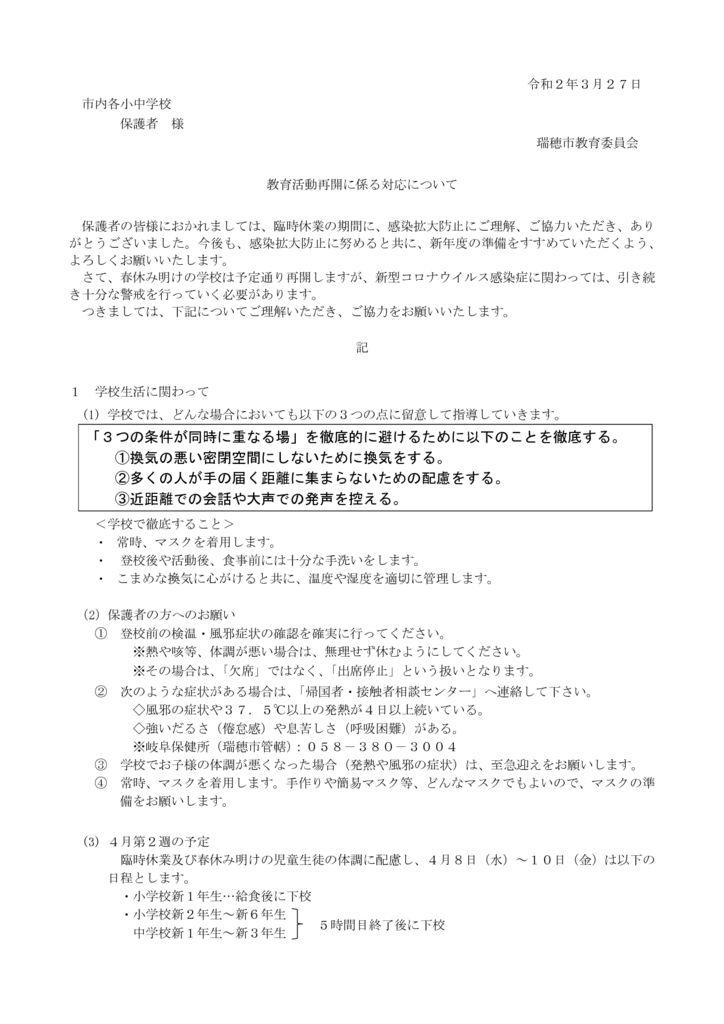 ②【HP掲載用】教育活動再開に係る対応について(在校児童生徒保護者向け文書)のサムネイル