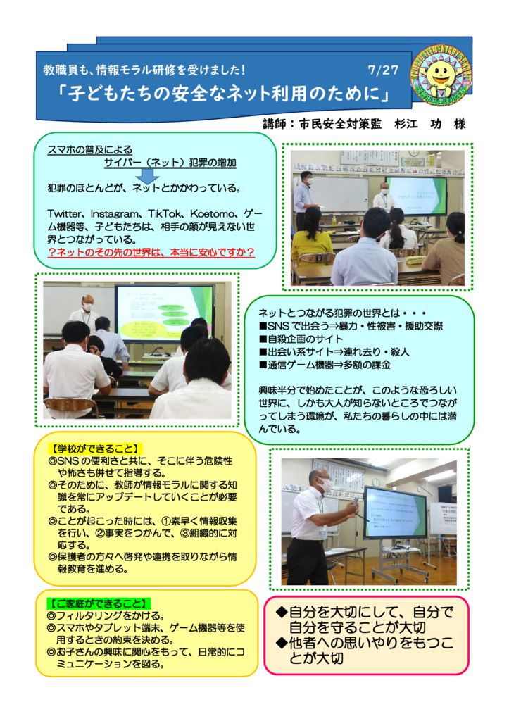 0727(樋田)情報モラル研修:教員向けのサムネイル