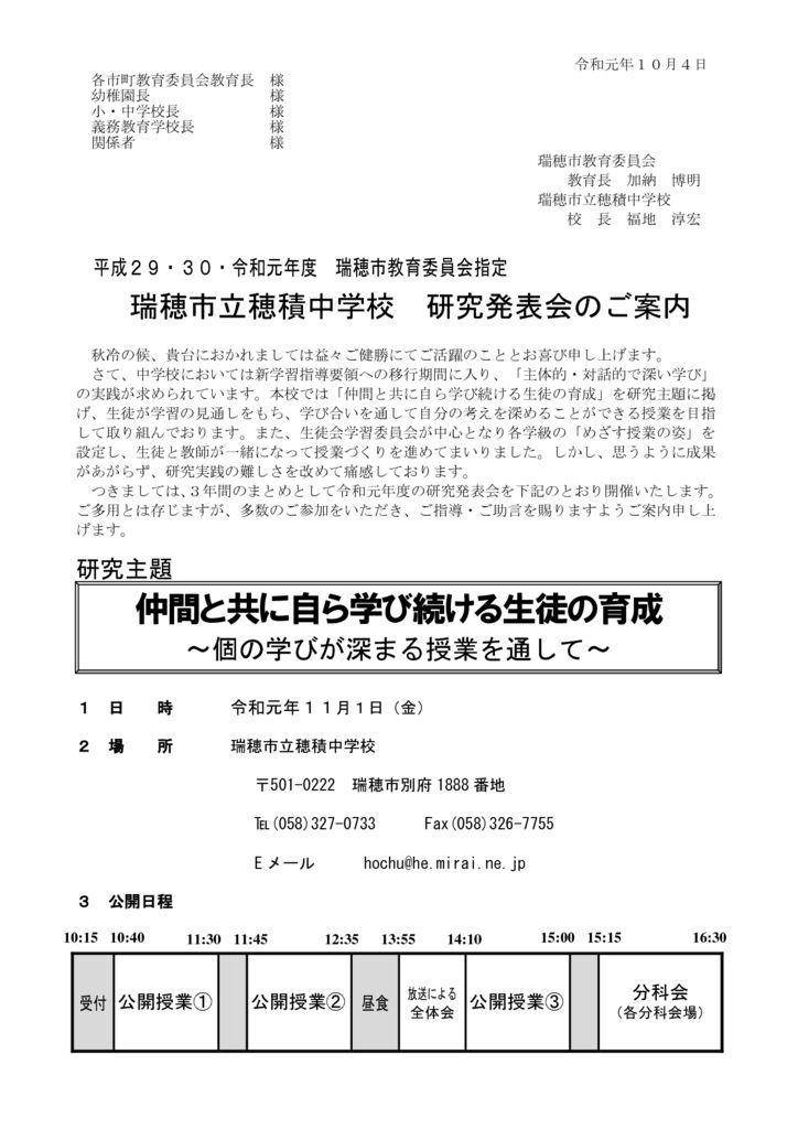 2019_1101 研究発表会 案内文のサムネイル
