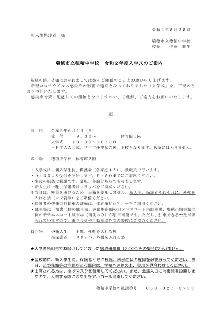200522_R2入学式の案内(保護者宛て)のサムネイル