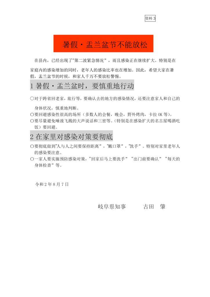 ④【中国語版】知事メッセージ(夏休み・お盆休みは油断なく) (1)のサムネイル