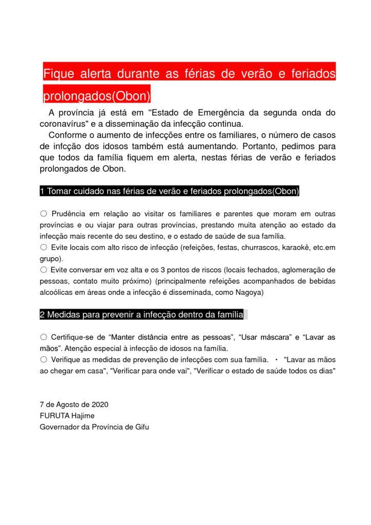 ②【ポルトガル語版】知事メッセージ(夏休み・お盆休みは油断なく)docxのサムネイル
