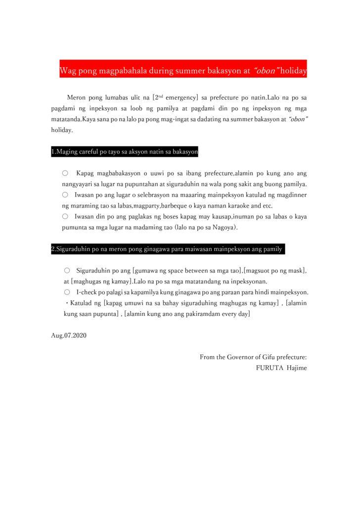 ③【タガログ語版】知事メッセージ(夏休み・お盆休みは油断なく) (2)のサムネイル