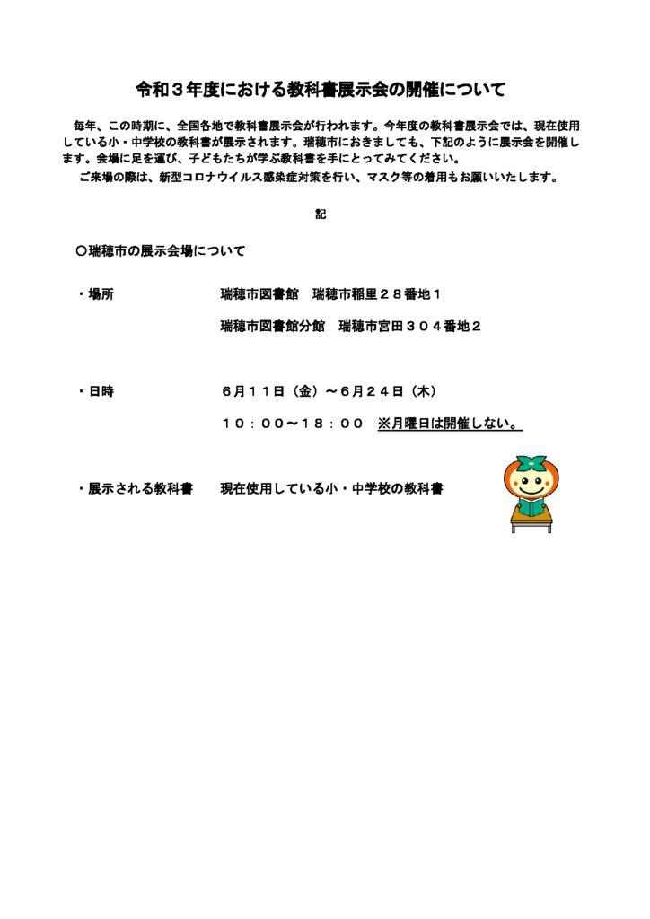 0601 kyoukasyotennjikanのサムネイル