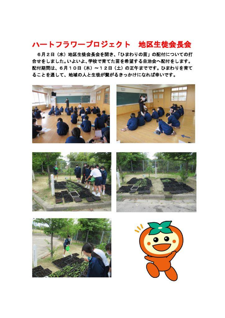 0603 ha-tohurawa- chikuseitokaichoukaiのサムネイル