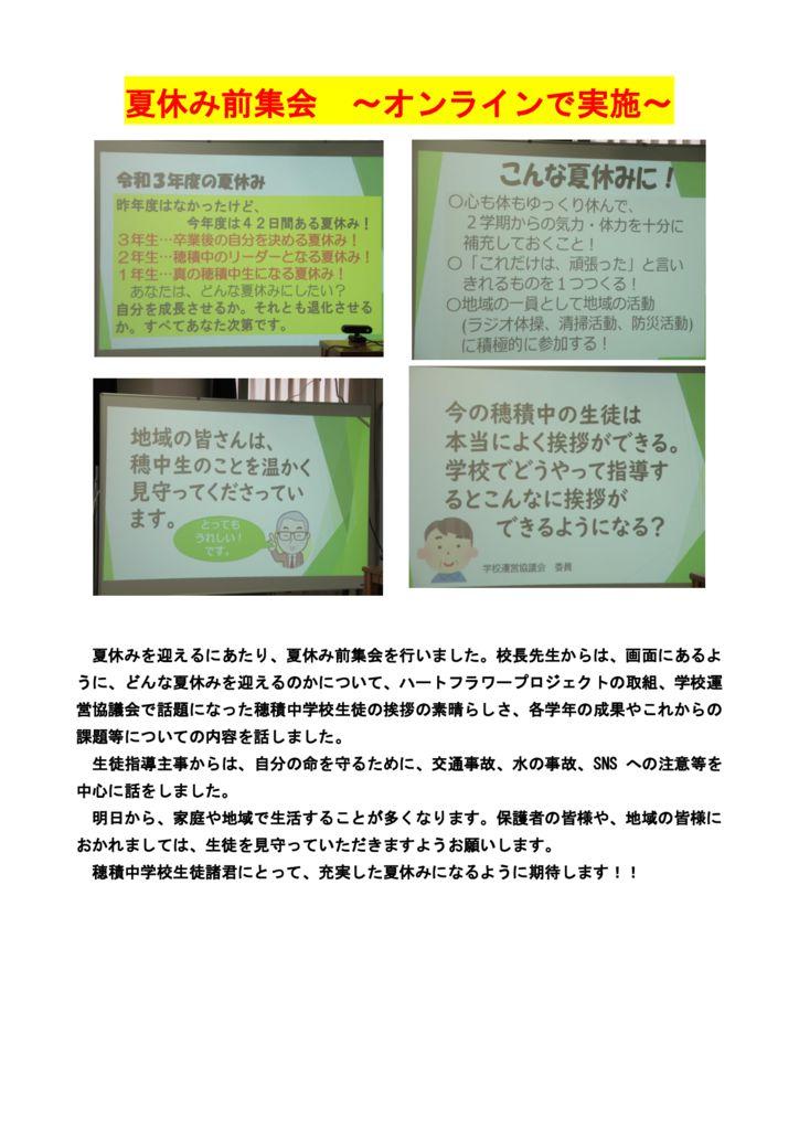 0721 natuyasumimaesyuukaiのサムネイル