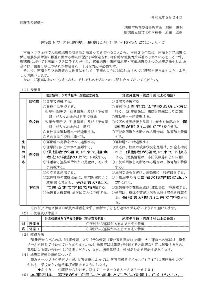 1-2  ①(保護者宛)地震に対する学校の対応について 5月版のサムネイル