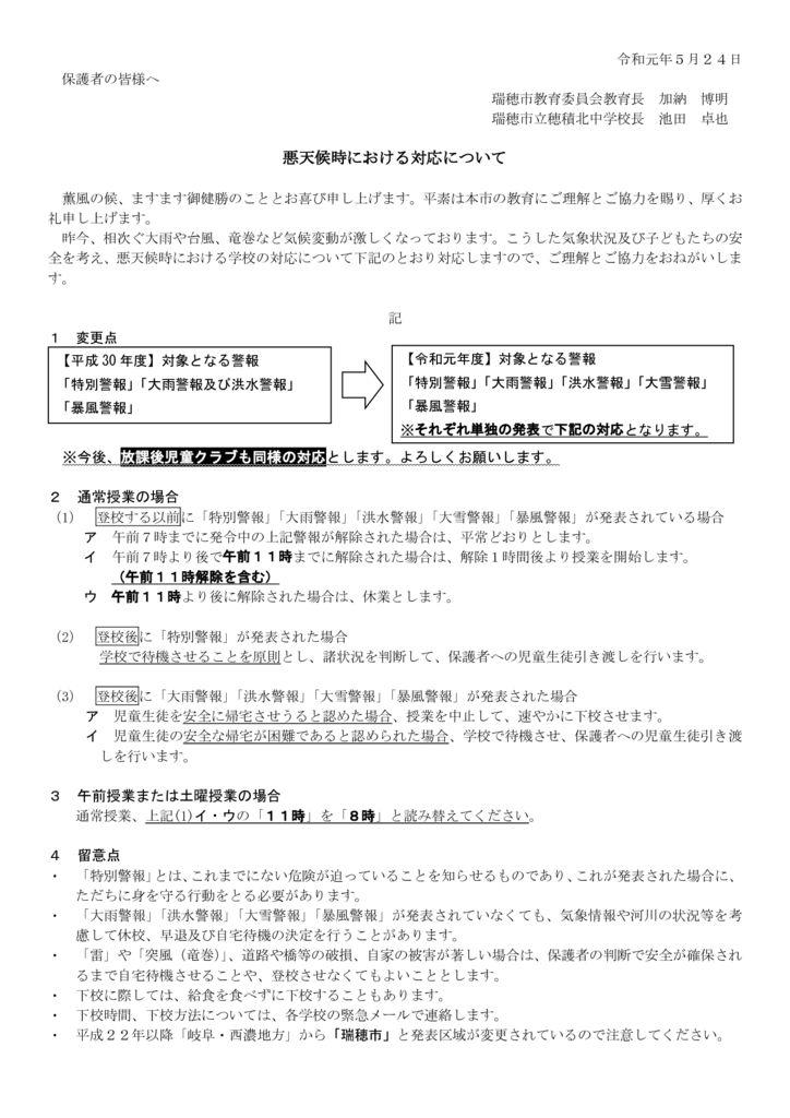 1-3 ①(保護者宛)悪天候時における対応について 5月版のサムネイル