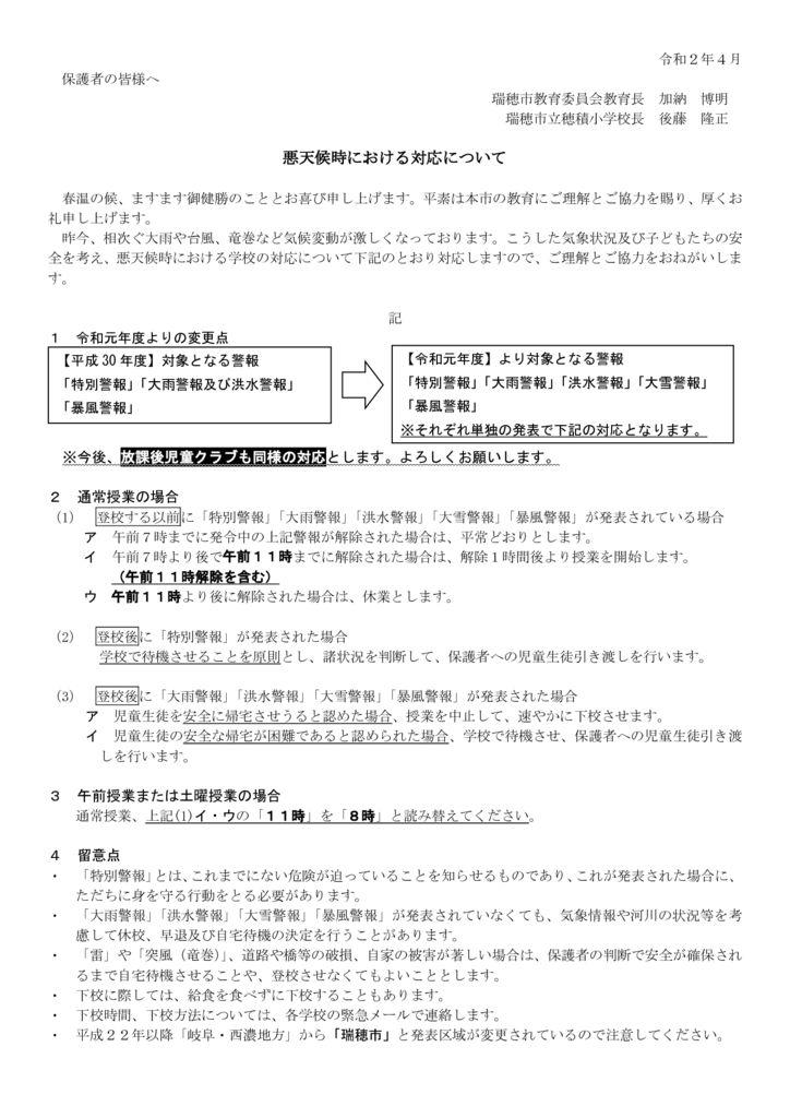1-3  〔HP掲載用〕(保護者宛)悪天候時における対応についてのサムネイル